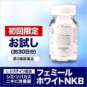 第3類医薬品 シミ対策 ソバカス ニキビ フェミールホワイト...