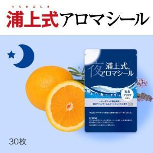 浦上式アロマシール(夜用)30枚 (無農薬・無化学肥料)アロマオイル|wellbest