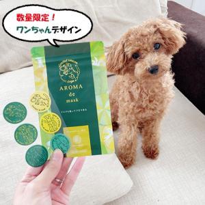 アロマdeマスク シール30枚 DOG 犬 いぬ ベルガモットブレンド アロマデマスク AROMAd...