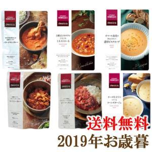 2019年お歳暮ギフト『成城石井 desica スープ&カレーギフト』(送料無料)(代引不可)