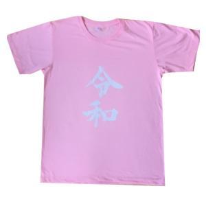 商品名 「令和Tシャツ」  【Mサイズ】 丈:64cm 身幅:44cm (身長155cm〜165cm...