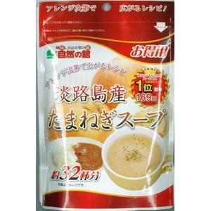 【最安値挑戦】『得用玉葱スープ200g 淡路島産たまねぎスープ』