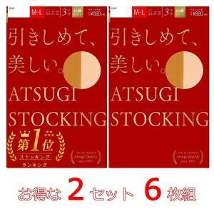 ≪感謝還元ポイント5倍≫【メール便送料無料!】ATSUGI 6枚組 アツギ ストッキング|wellfarm