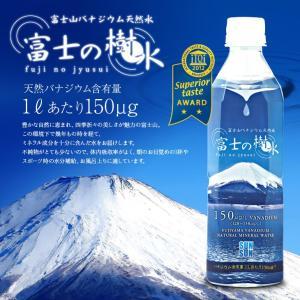 『富士の樹水1ケース(24本入り)』富士山パナジウム天然水!...