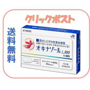 オキナゾールL100 6錠 膣カンジタ再発治療薬 クリックポスト 送料無料 第1類医薬品 wellhealth-drugstore