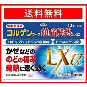 コルゲンコーワ鎮痛解熱LXα 12錠 (風邪 熱 痛み) 第1類医薬品|wellhealth-drugstore