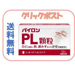 パイロンPL顆粒 12包 シオノギヘルスケア 第(2)類医薬品 wellhealth-drugstore