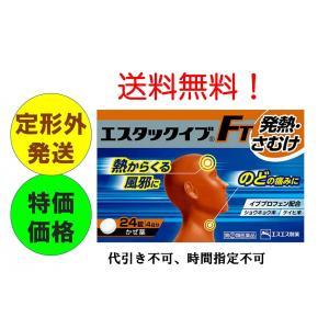 エスタックイブFT 24錠 クリックポスト 送料無料 wellhealth-drugstore
