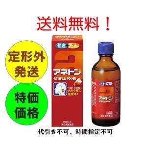 アネトンせき止め液 100ml 武田 第(2)類医薬品 wellhealth-drugstore