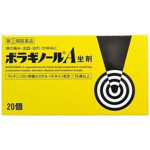ボラギノールA坐剤 20個 第(2)類医薬品 wellhealth-drugstore