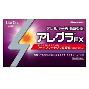 アレグラFX  7日分 14錠 鼻水 花粉 アレルギー 第2類医薬品|wellhealth-drugstore