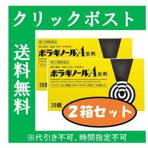 ボラギノールA坐剤 20個×2個セット クリックポスト送料無料 第(2)類医薬品 wellhealth-drugstore