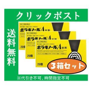 ボラギノールA坐剤 20個×3個セット クリックポスト送料無料 第(2)類医薬品 wellhealth-drugstore