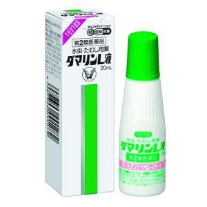 ダマリンL液 20mL (水虫 いんきんたむし) (第2類医薬品)|wellhealth-drugstore