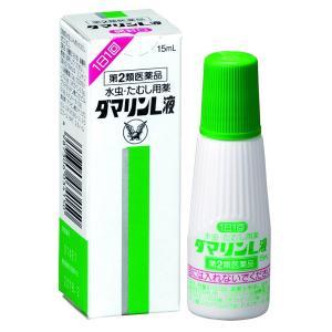 ダマリンL液 15mL第2類医薬品|wellhealth-drugstore
