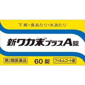 新ワカ末プラスA錠 60錠 (第2類医薬品)|wellhealth-drugstore
