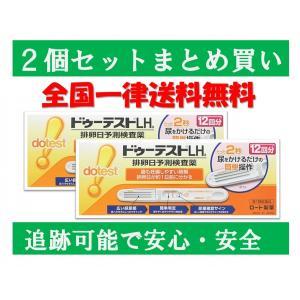 ドゥーテストLha 12回分 <2個セット> 排卵日検査薬 送料無料 排卵日予測検査薬 1個3250円相当 妊活 第1類医薬品|wellhealth-drugstore