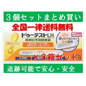 ドゥーテストLha 12回分 <3個セット> 1個あたり3090円相当 排卵日検査薬 送料無料 排卵日予測検査薬 妊活 第1類医薬品|wellhealth-drugstore