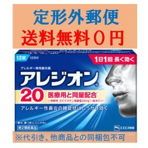 アレジオン20 12錠 定形外郵便 送料無料 代引き不可 12日分 アレルギー 鼻水 鼻づまり 花粉 第2類医薬品|wellhealth-drugstore