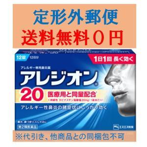 アレジオン20 12錠入り2箱セット クリックポスト 送料無料 代引き不可 24日分 アレルギー 鼻水 鼻づまり 花粉 第2類医薬品|wellhealth-drugstore