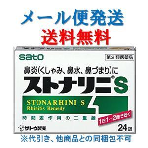 ストナリニS 24錠 鼻水 花粉 アレルギー 代引き不可 定形外郵便 送料無料 第2類医薬品|wellhealth-drugstore