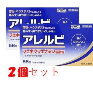 アレルビ 56錠 2個セット アレグラFXと同成分 送料無料 (花粉症 アレルギー 鼻水 鼻づまり) 第2類医薬品 wellhealth-drugstore