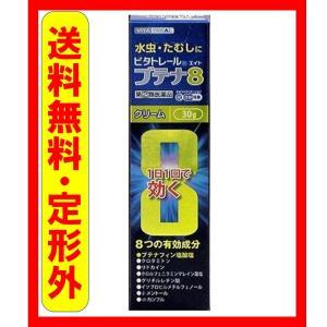 ビタトレール ブテナ8クリーム 30g (指定第2類医薬品)|wellhealth-drugstore