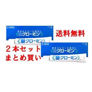 グローミン 10g 2本セットまとめ買い 送料無料 代引き不可 第1類医薬品|wellhealth-drugstore