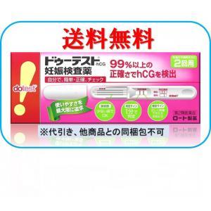 ドゥーテスト hCG 妊娠検査薬 2回用 定形外郵便 送料無料 第2類医薬品|wellhealth-drugstore