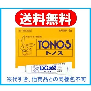 トノス 5g 定形外郵便発送 代引き不可 第1類医薬品|wellhealth-drugstore