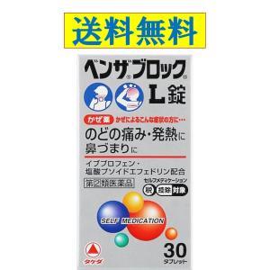 ベンザブロックL錠 30錠 定形外郵便 送料無料 のどからくる風邪に セルフメディケーション税制対象商品 代引き不可 第(2)類医薬品|wellhealth-drugstore