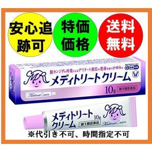 メディトリートクリーム 10g カンジダ治療薬 大正製薬 代引き不可 送料無料 第1類医薬品