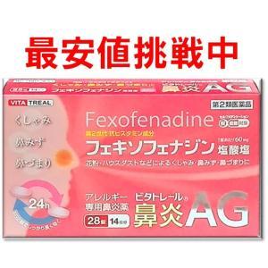 ビタトレール 鼻炎AG 28錠 フェキソフェナジン アレグラFXのジェネリック 花粉 鼻水 鼻炎 第2類医薬品 wellhealth-drugstore