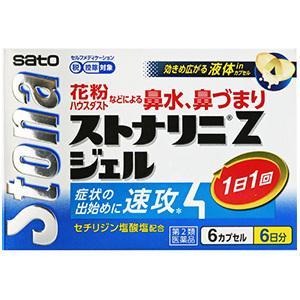 ストナリニS 24錠 3個セット 送料無料 鼻水 花粉 アレルギー 代引き不可 定形外郵便 第2類医薬品|wellhealth-drugstore