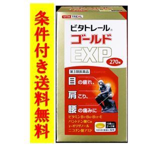 ビタトレール ゴールドEXP 270錠 第3類医薬品 肩こり 目の疲れ 首すじのこり 腰の痛み...