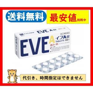 イブA 60錠 痛み、熱に イブプロフェン配合製剤 生理痛 頭痛 歯痛 咽頭痛  指定第2類医薬品|wellhealth-drugstore