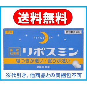 リポスミン 12錠 送料無料 定形外郵便 【皇漢堂】 ドリエルと同成分 指定第2類医薬品