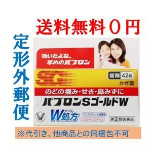パブロンSゴールドW錠 42錠 送料無料 定形外郵便 10個まとめ買いで1個あたり1593円 指定第...