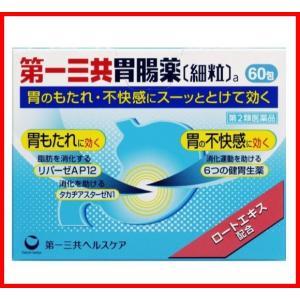 第一三共胃腸薬 60包【第2類医薬品】|wellhealth-drugstore