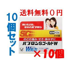 パブロンSゴールドW錠 42錠 <10個セット> 送料無料 10個まとめ買いで1個あたり1593円 ...