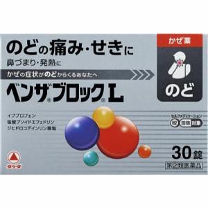 <製品名> ベンザブロックL 30カプセル <製品の特徴>  ●イブプロフェンの解熱・鎮痛作用により...