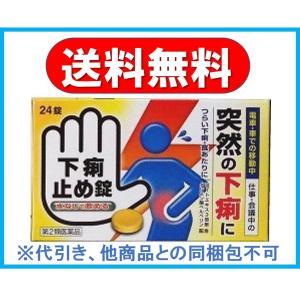 下痢止め錠「クニヒロ」 24錠 送料無料 クリックポスト 第2類医薬品 wellhealth-drugstore