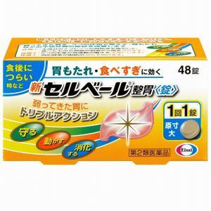 新セルベール整胃錠 48錠 第2類医薬品|wellhealth-drugstore