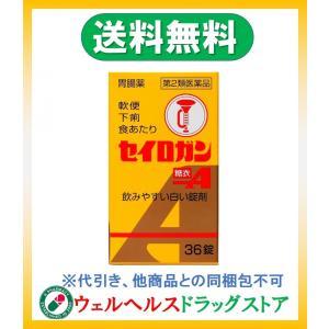 大幸 セイロガン糖衣A 36錠 送料無料 【第2類医薬品】