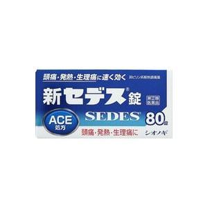 新セデス錠 80錠 【第(2)類医薬品】 wellhealth-drugstore