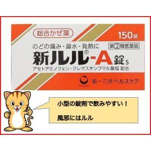 【製品名】  新ルル-A錠s 150錠  【製品の特徴】  かぜはいろいろな原因で発病しますが,くし...
