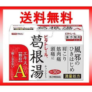 (3個セット) ビタトレール 葛根湯エキス顆粒A 満量処方 30包 送料無料 約10日分 第2類医薬品|wellhealth-drugstore