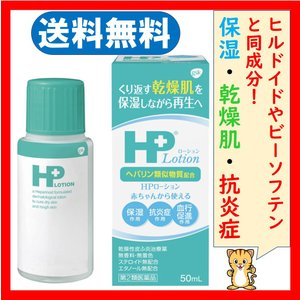 <製品名>  HPローション 50ml  <製品の特徴>  ■カサカサ荒れ肌...