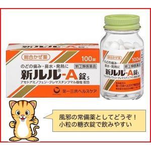 新ルルA錠s 100錠 第2類医薬品|wellhealth-drugstore