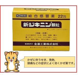 新ジキニン顆粒 22包 第2類医薬品 wellhealth-drugstore